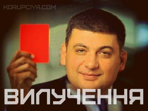 Гройсман: Кнопкодавів відлучатимуть від голосування на 2-3 дні