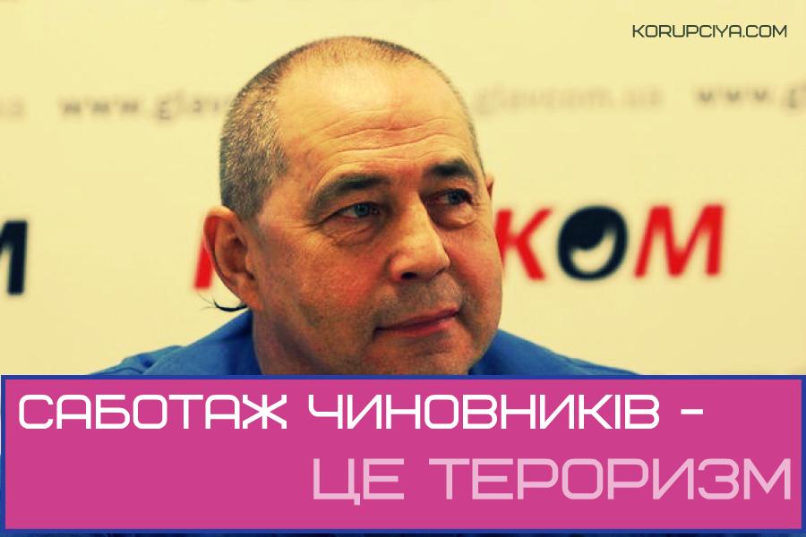 Думка експерта: Саботаж чиновників – це ще один вид тероризму проти України