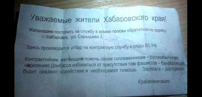 Военкомат в Хабаровском крае предлагает желающим «избавится от бандеровцев» на Донбассе (ФОТО)