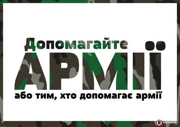 У Львові завтра збиратимуть допомогу для бійців з Дебальцевого