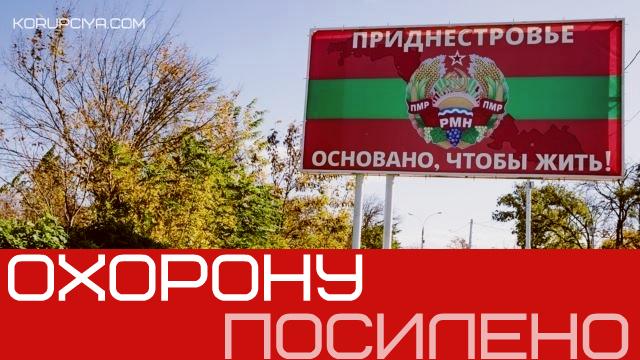 Украина усиливает охрану границы с Приднестровье