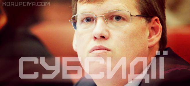 Нова система надання субсидій запрацює до 1 травня, – міністр соцполітики Розенко