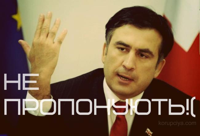 Саакашвілі готовий очолити Антикорупційне бюро, але йому не пропонували