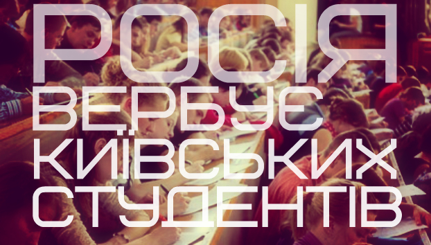 Російські спецслужби намагалися вербувати київських студентів