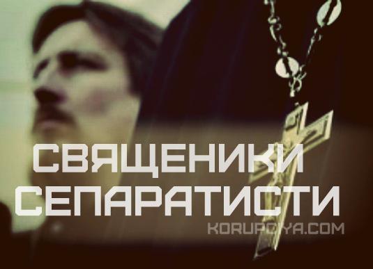 """Священики-сепаратисти побажали Україні знищення шляхом """"хрещення вогнем"""""""