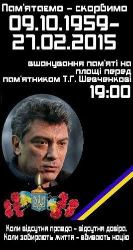Молодь Львова ввечері вшанує пам'ять Бориса Нємцова