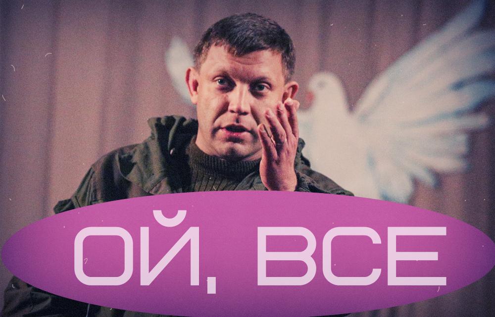 Захарченко собирается захватить Харьков