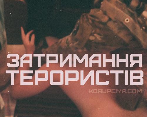 СБУ оприлюднила відео затримання харківських терористів