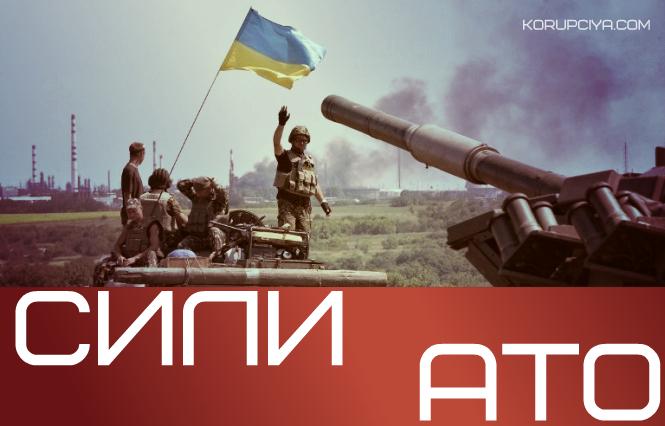 Сили АТО знищили «коменданта» Перевальського району