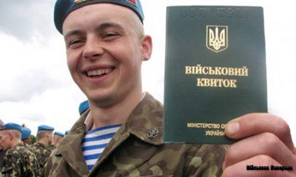 Львів'яни не хочуть йти в армію