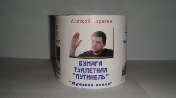 Єфремов на етикетці одеколону «Саша», а Плотницкий – на туалетному папері