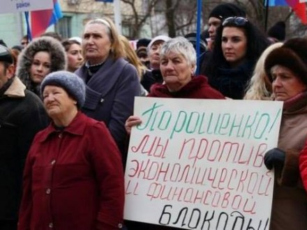 """Пенсіонери на мітингу в """"ЛНР"""" вимагали грошей у П.Порошенка (ФОТО)"""