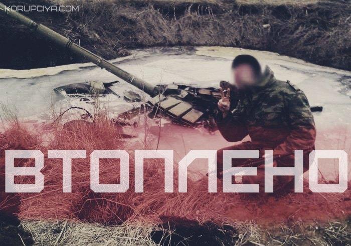На Донбассе боевики утопили российский подарок – танк Т-72Б
