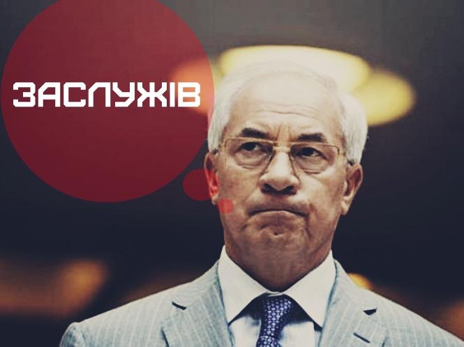 Азаров незаконно отримав майже 600 тисяч переплати до пенсії