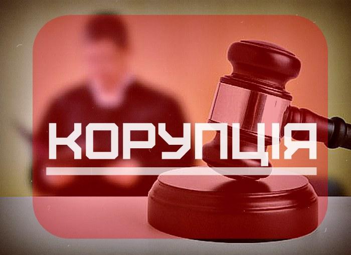 Суддя з Житомирщини «погорів» на хабарі в 1000 доларів США