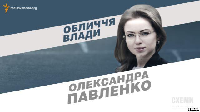 Заступниця міністра Квіташвілі Павленко. Адвокат «під прикриттям»