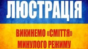 Первый заместитель Петренко выдает «люстрационные индульгенции» – «Схемы»
