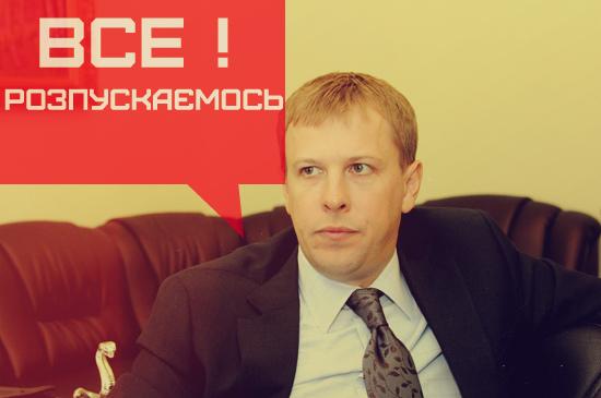 Екс-регіонал Хомутиннік оголосив про розпуск своєї депутатської групи в парламенті