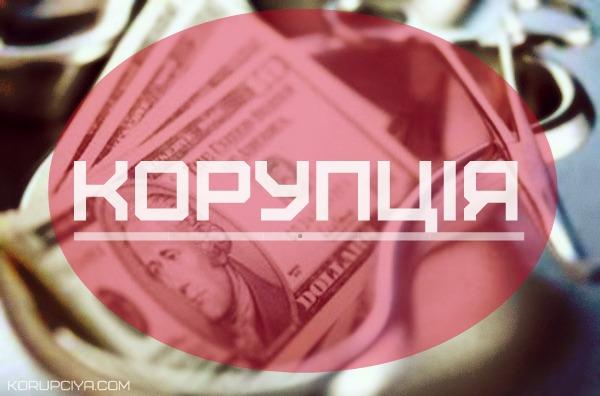 Посадовці Хмельницького госпіталю вкрали в держави два мільйони гривень