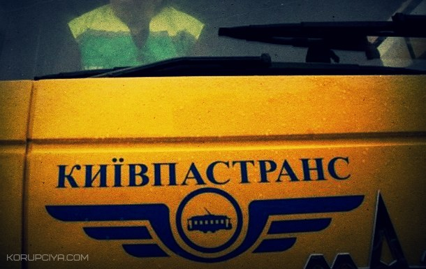 """МВС розслідує розкрадання трьох мільярдів у """"Київпастрансі"""""""