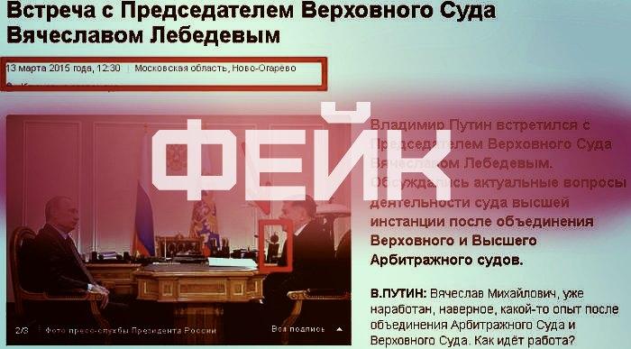 Кремль подав черговий фейк «воскресіння» Путіна (ФОТОФАКТ)