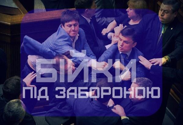 Відтепер народних депутатів каратимуть за бійки у Верховній Раді