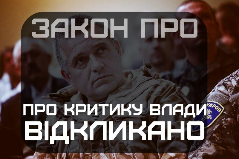 Матейченко відкликав законопроект про покарання за критику влади
