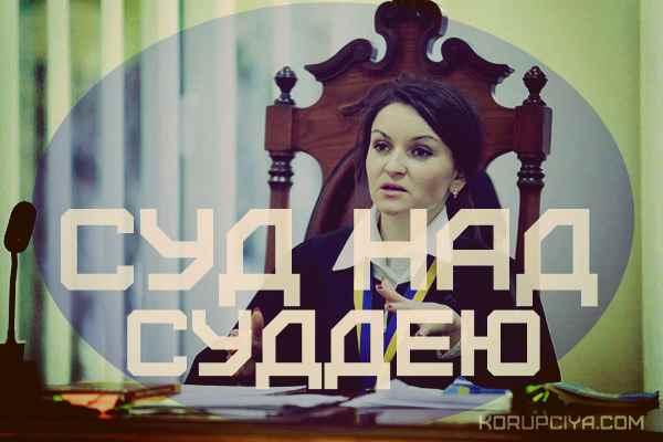 У Вінниці онлайн судять одіозну суддю Оксану Царевич (ВІДЕО)