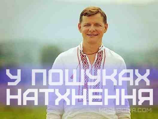 """Ляшко у Раді розглядав оголеного """"найгарнішого злочинця""""(ФОТО)"""