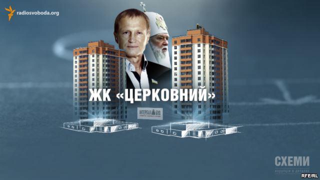 Компанія, пов'язана з екс-регіоналом Зубиком, будує «висотки» замість церкви УПЦ КП