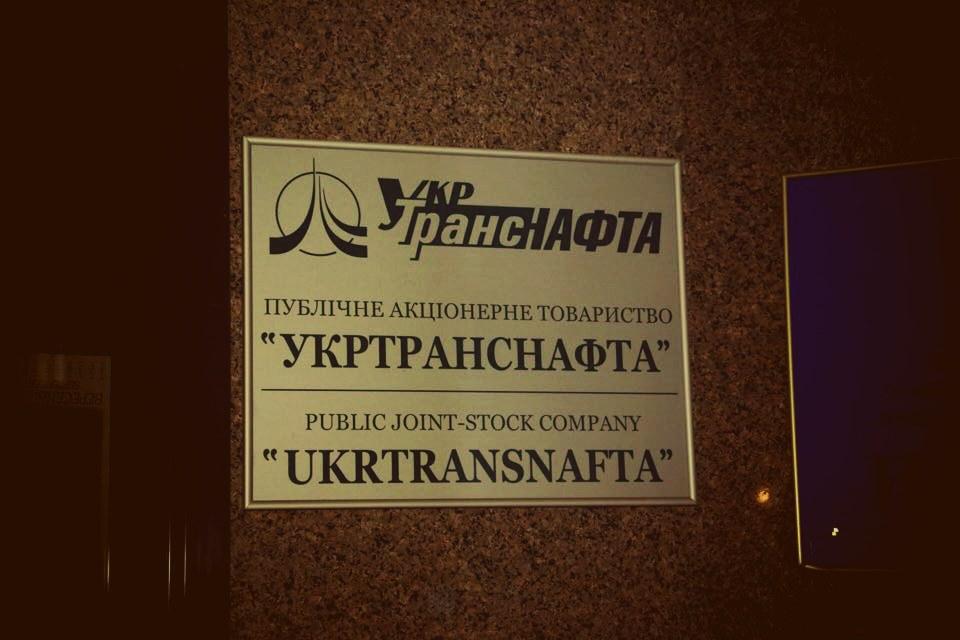"В ""Укртранснафті"" знайшли заміну скандальному Лазорку – ЗМІ"