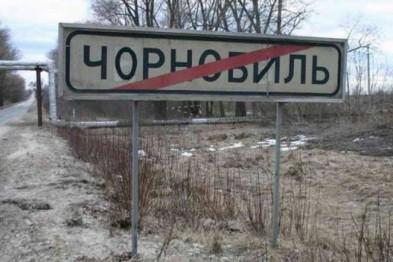 Чорнобильцям видадуть по 250 грн до річниці катастрофи