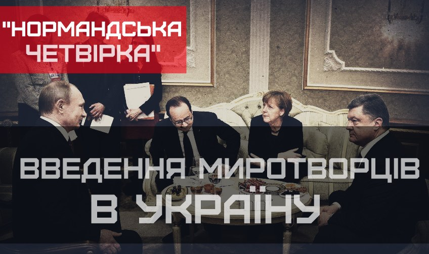 """""""Нормандська четвірка"""" обговорить введення миротворців в Україну"""