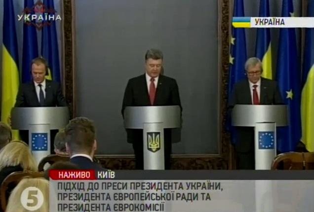 Совместный брифинг президентов Украины, Евросовета и Еврокомиссии (онлайн)