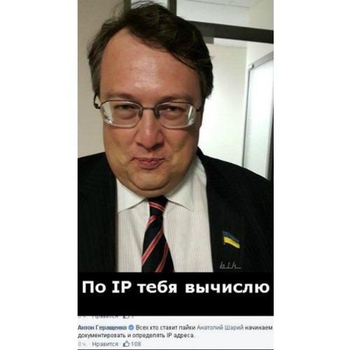 По ІР вичеслю: соцмережі кепкують з Геращенка (ФОТО)