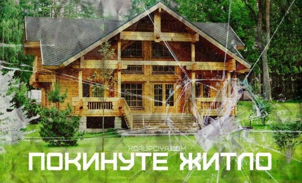 Непотрібне житло: куди зник попит на нерухомість в Україні