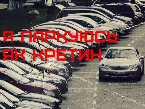 Препятствие на парковке: как бороться с горе-водителями
