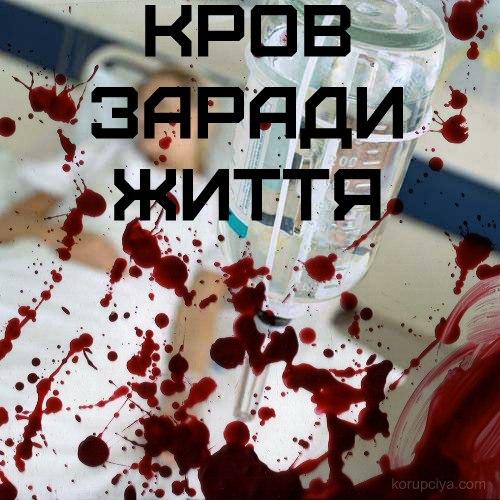 Кров заради життя: стати донором легко