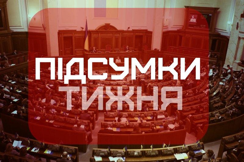 Итоги недели: Страсти в парламенте, еврооптимизм, рекордная инфляция и миллиарды на счетах