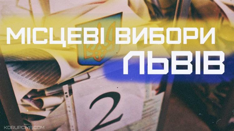 Місцеві вибори Львів: Яких змін хочуть активісти