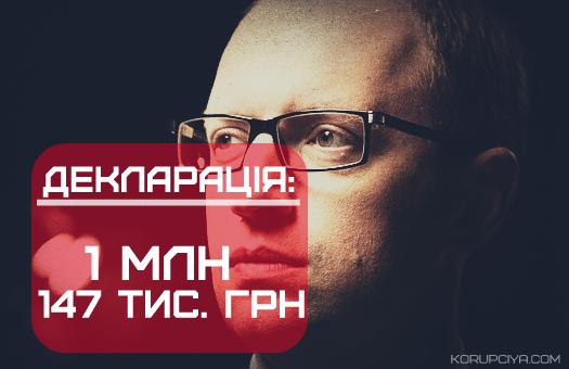 Яценюк за минулий рік заробив 1 мільйон 147 тисяч гривень (ФОТО)