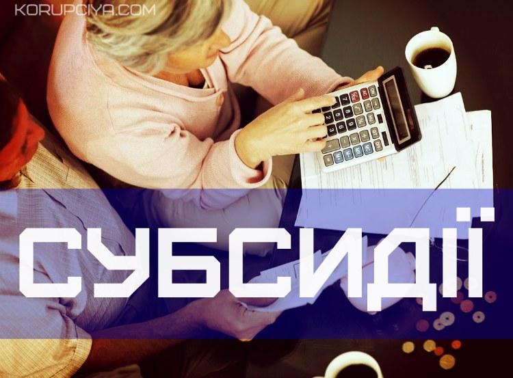 Новая система начисления субсидий: нововведения