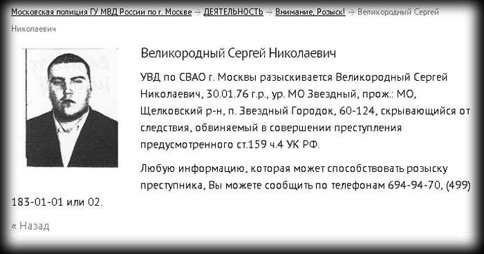 В руководстве «ДНР» оказался разыскиваемый в России уголовник (ФОТО) (ВИДЕО)