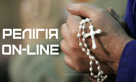 Релігія онлайн: Бог в соцмережах