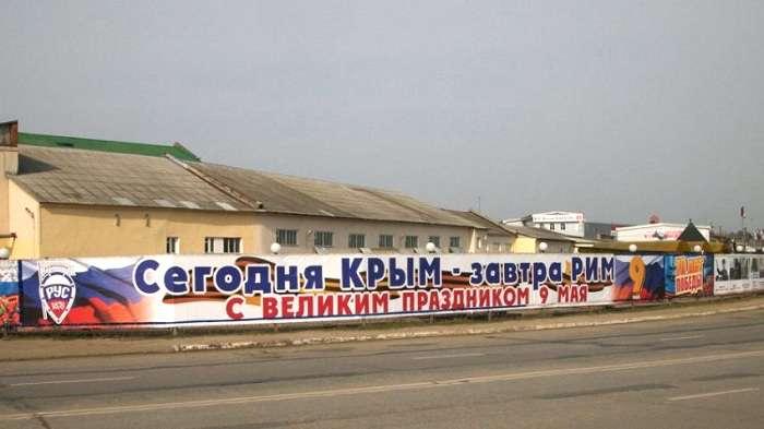 «Сегодня Крым – завтра Рим» – новые провокации России ко Дню Победы