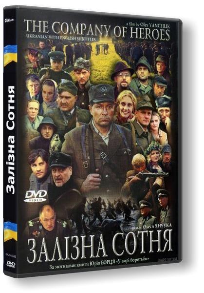Львів'ян запрошують на перегляд «Залізної сотні»
