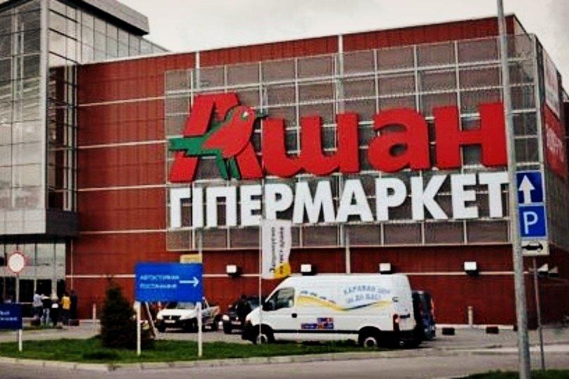 У Львові відкриється ще один гіпермаркет «Ашан»