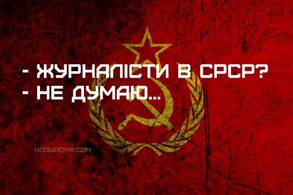 У Радянському Союзі були журналісти, але журналістики не було