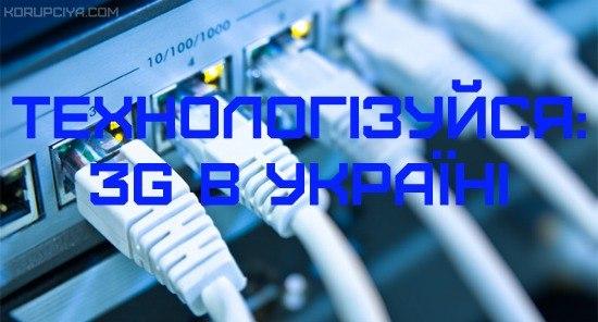 Технологизируйся: Украина в режиме 3G