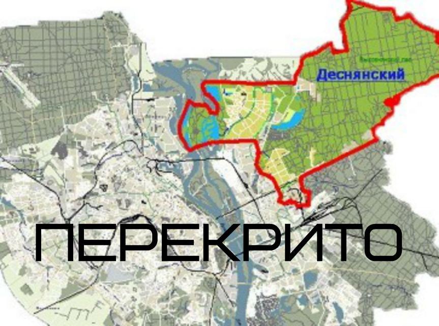 Спецоперація в Києві: Деснянський район перекрито